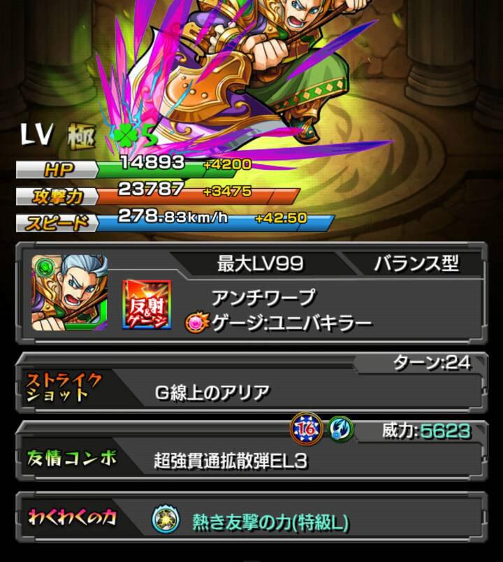 【モンスト】超強貫通拡散弾EL3と友撃特L