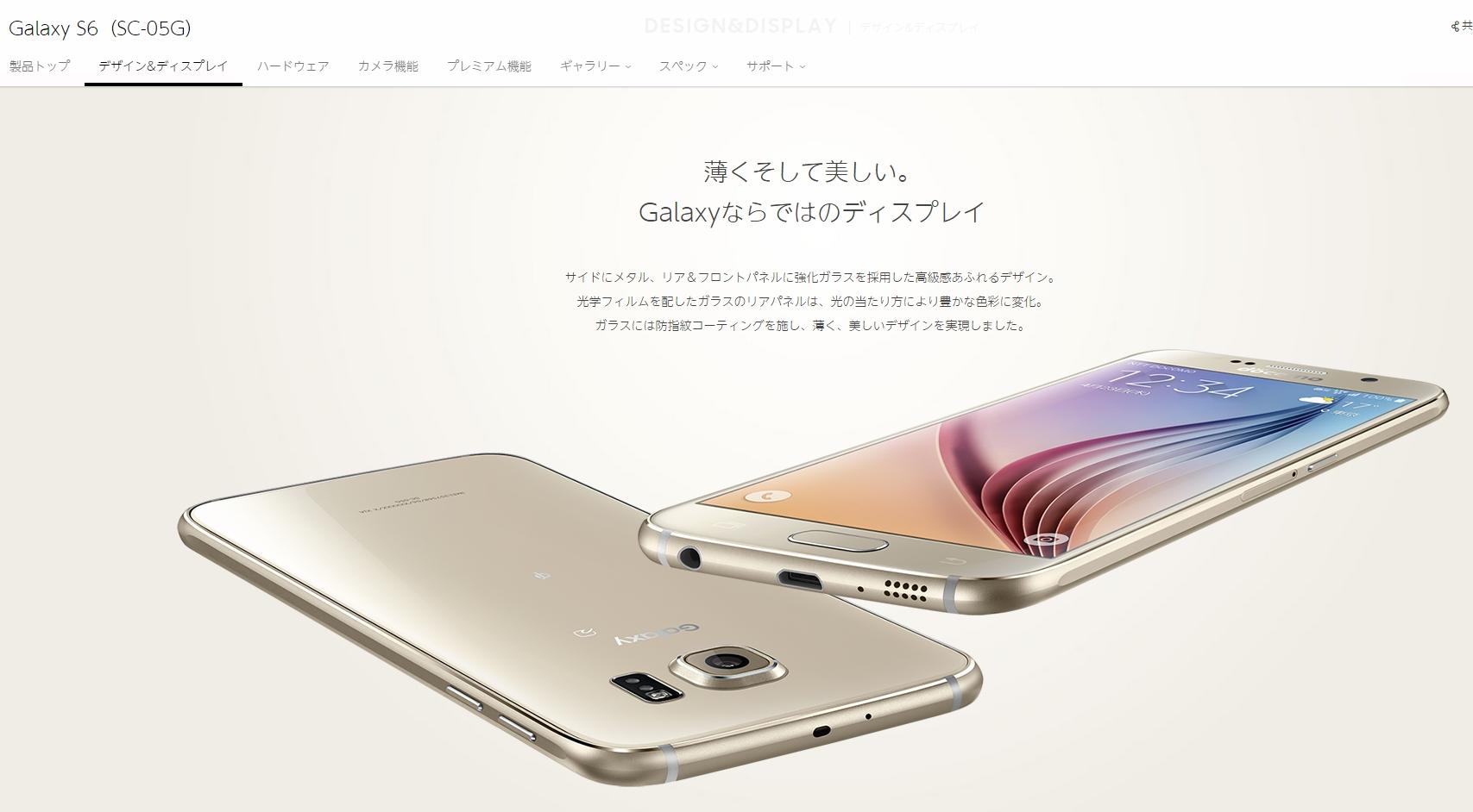 Galaxy S6(SC-05G) iphone6に似すぎな件について