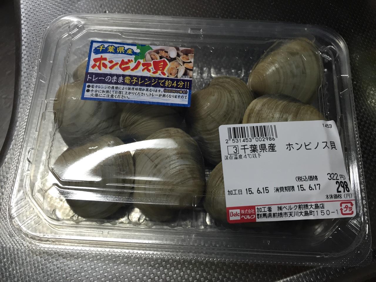 ハマグリより美味い?ホンビノス貝を食べてみた