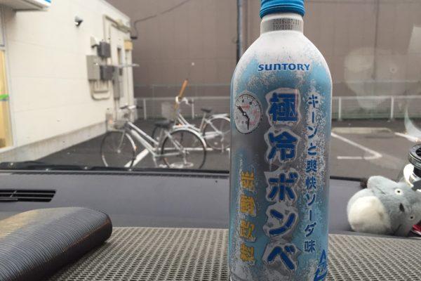 【ファミマ限定】極冷ボンベ飲んでみた!
