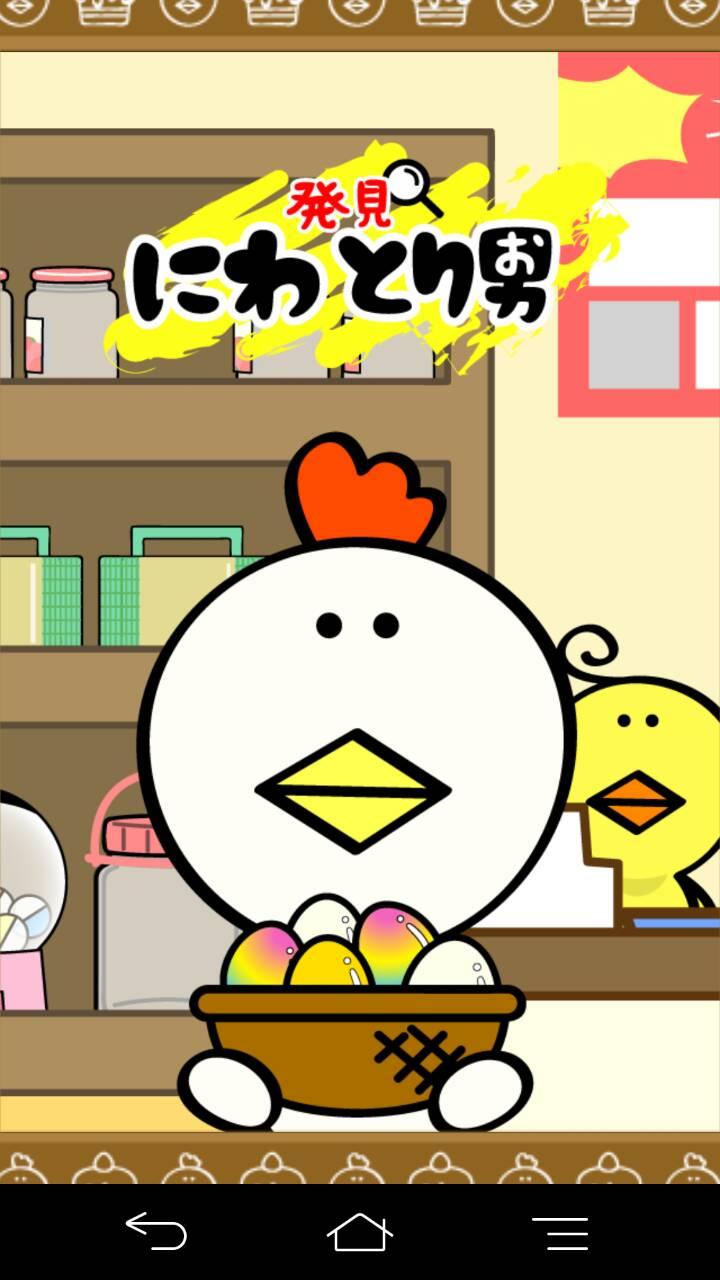 【ゲームアプリ】発見!にわとり男の攻略!