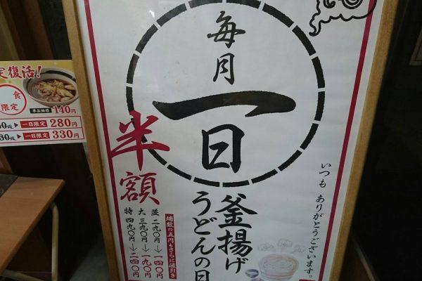 毎月1日は丸亀製麺で釜揚げうどん半額がアツい!
