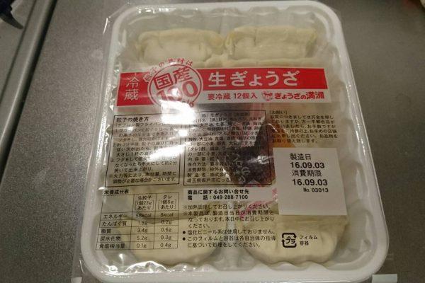餃子の満州・前橋南店で美味しい餃子をお持ち帰りして焼いてみた。