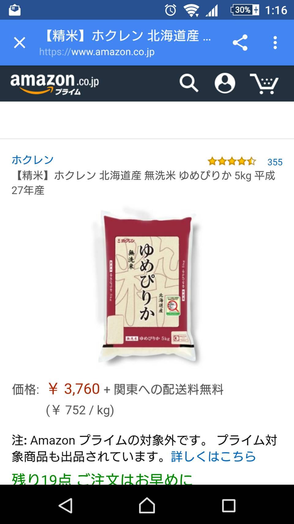 Amazonで人気の無洗米ななつぼし買ってみた