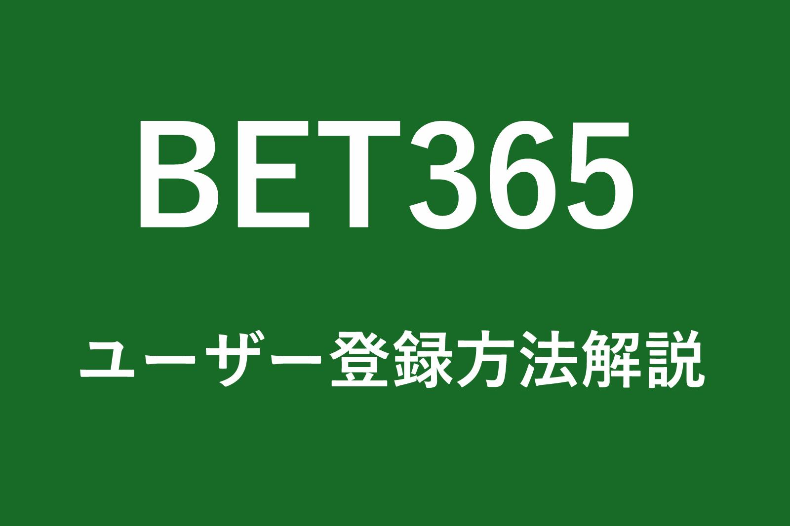 BET365のユーザー登録について