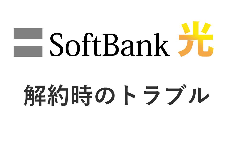softbank光(ソフトバンクひかり)の契約更新期間を迎え解除しようとした時のトラブルについて